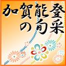 加賀・能登の旬采へのリンク